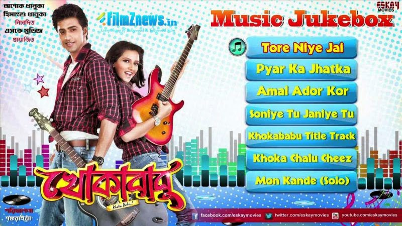 Khokababu (2012) - Bengali Movie I Music JukeBox