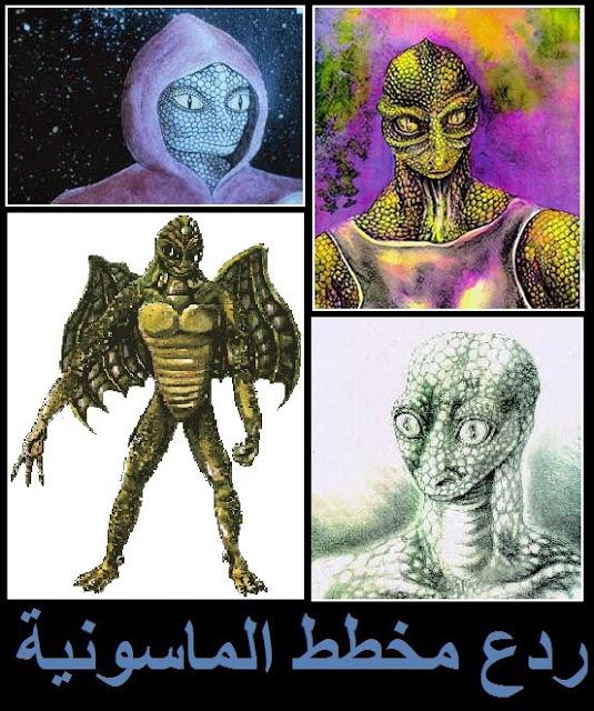 ثانيا..فصيلة ( الزواحف The Reptilians ) ؟