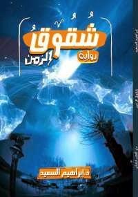 تحميل رواية شقوق الزمن - إبراهيم السعيد pdf