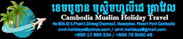 Jom !! Ziarah Cambodia