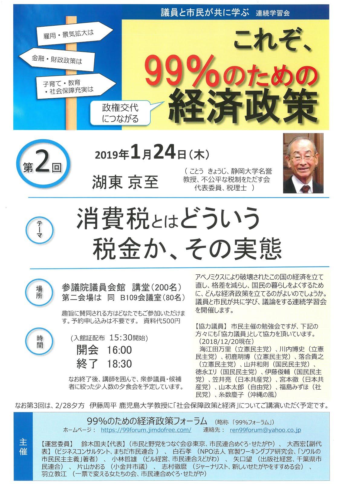 1月24日(木)「99%フォーラム」第2回「消費税」湖東京至静岡大名誉教授16:00参院議員会館 講堂。
