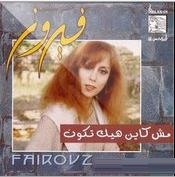 Fairouz: Mesh Kayen Hik Nkoun