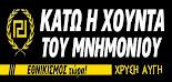 Προδωσαν το ΟΧΙ των Ελληνων