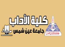 مؤتمرات دولية | الملتقى الدولي الأول لكليات الآداب والدراسات الإنسانية في الوطن العربي: الثقافة والهوية العربية …