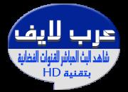 عرب اتش دي بث مباشر