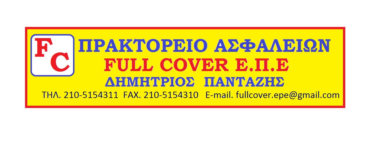 Πρακτορείο Ασφαλειών Full Cover
