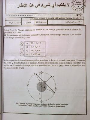 الاختبار الكتابي لولوج المراكز الجهوية - الفيزياء والكيمياء للثانوي التاهيلي 2014  12