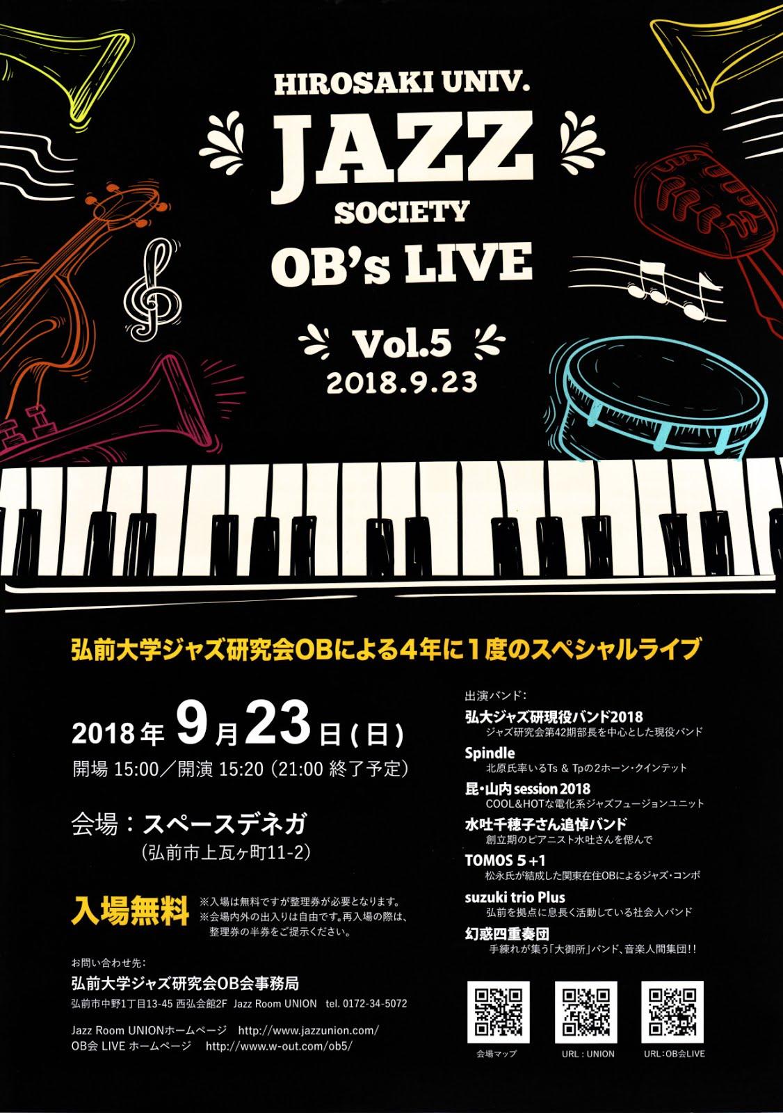 HIROSAKI UNIV. JAZZ SOCIETY OB's LIVE Vol.5