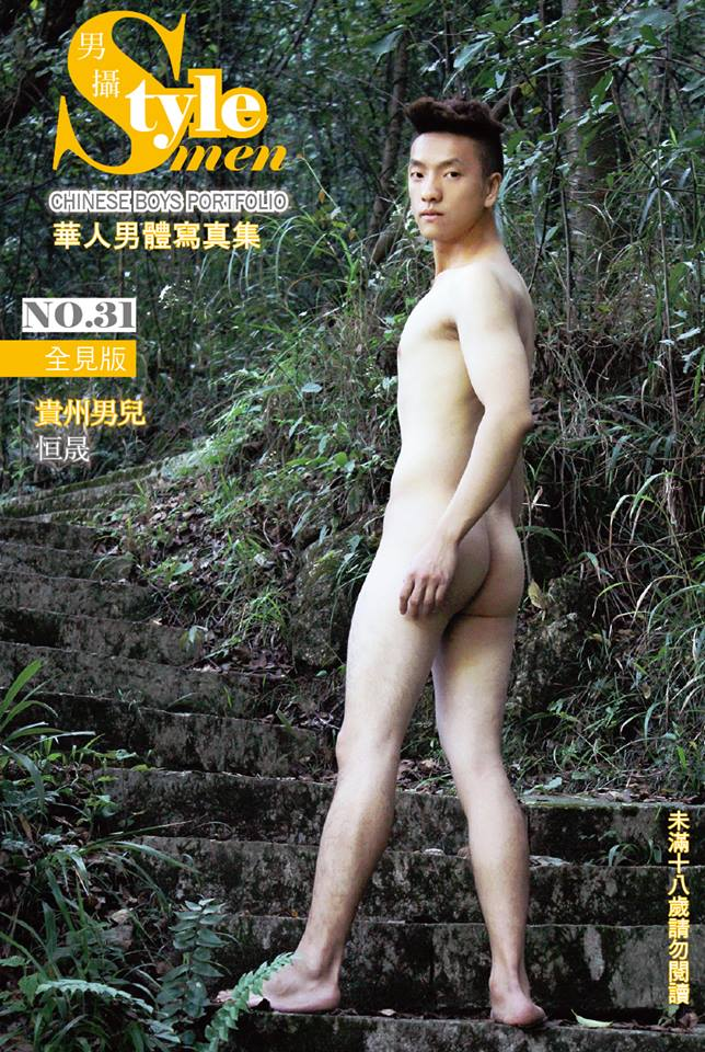 Style men型男幫 男攝 N0.52