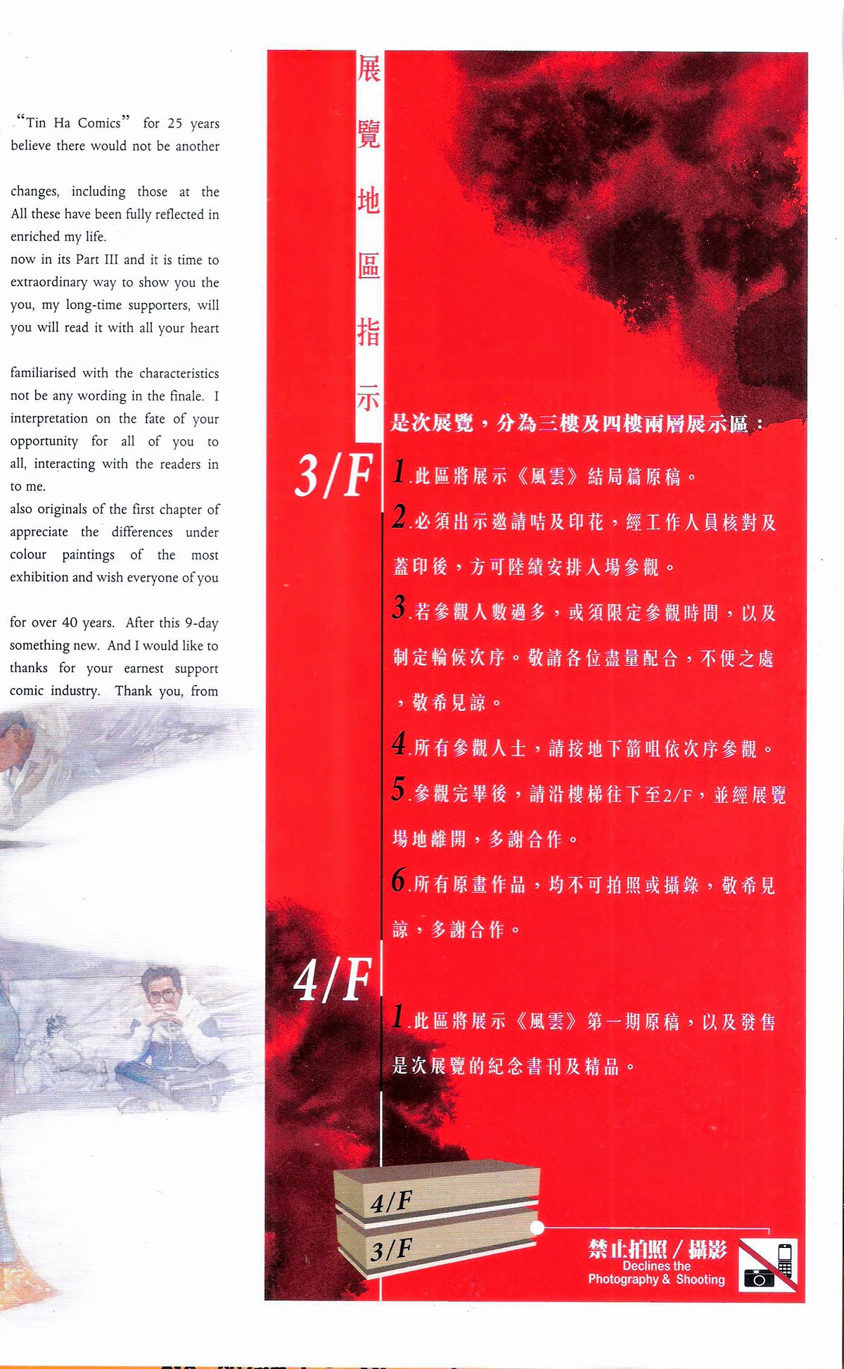 Phong Vân chap 675 Trang 83 - Mangak.info