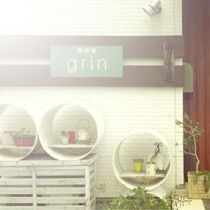 grinの店舗情報