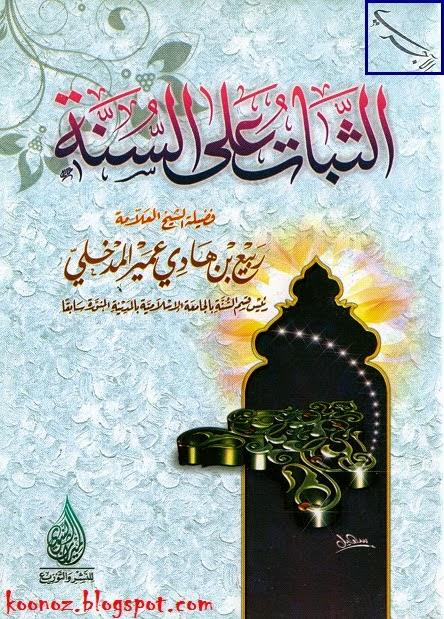http://koonoz.blogspot.com/2014/10/thabat-ali-sunna-mp3-pdf.html