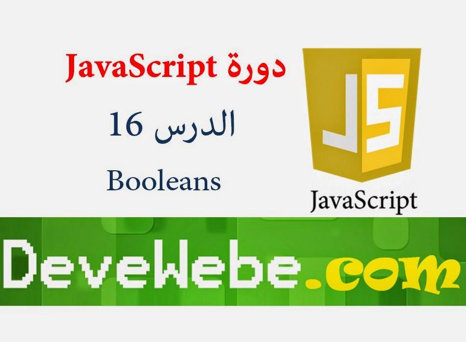 ورة JavaScript | شرح JavaScript   | الدرس السادس عشر|  شرح Booleans