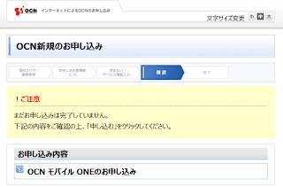 OCNモバイルONE 設定 8