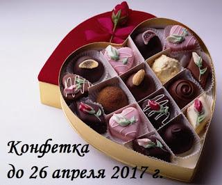 до 26 апреля конфетка от Лены