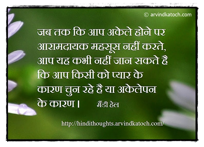 loneliness, confortable, alone, Hindi, Thought, Quote