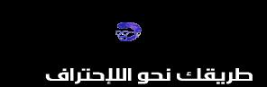 عـــالم البرمجة