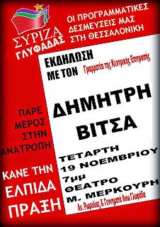 Εκδήλωση ΣΥΡΙΖΑ Γλυφάδας