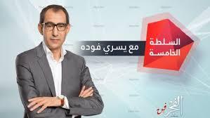 """يسرى فودة علي شاشة DW عربية من 3،8/2016 في برنامج """"السلطة الخامسة"""""""