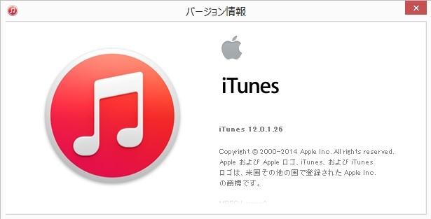 iTunes 12を操作せずにiTunesフォルダをCドライブからDドライブへ簡単に移動させる方法