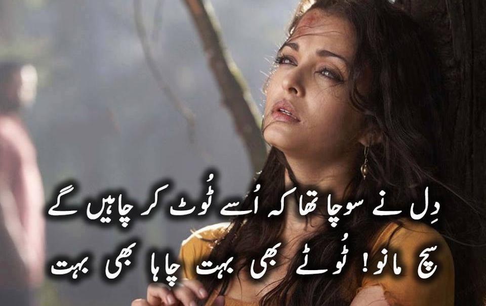 ... Videos Photo Wallpapers & Calendar 2017: Top 10 Sad poetry in urdu