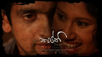 thrupthi movie sri lanka