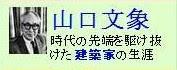 山口文象+RIA