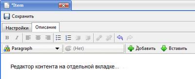 Редактор контента на отдельной вкладке формы данных
