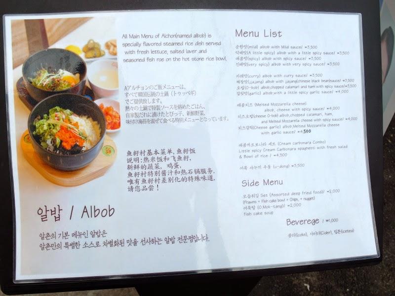 Ewha University Summer Studies Travel Seoul Edae lunarrive singapore Alchon English menu