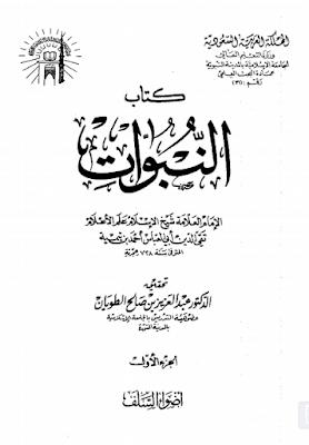 حمل كتاب النبوات  - تقي الدين ابن تيمية
