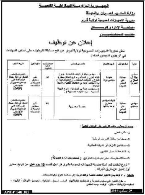 إعلان توظيف في مديرية التجهيزات العمومية لولاية أدرار Adrar