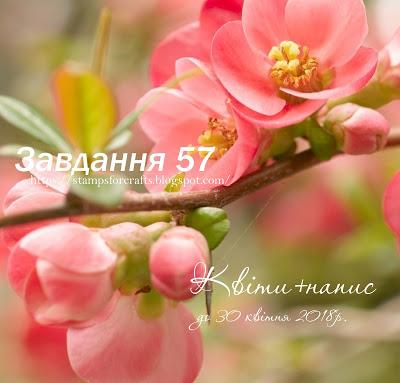 Завдання №57. Квіткове/Цветочное