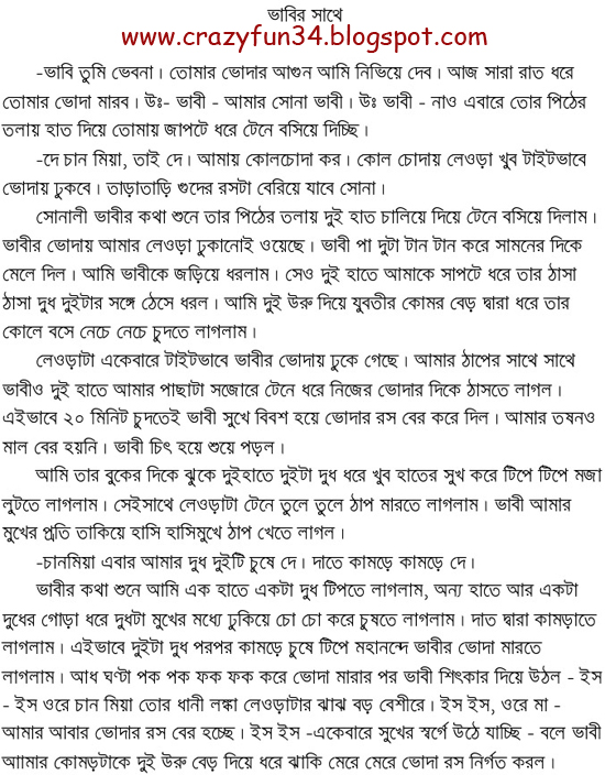 Vabir Sathe Chodachodi What Wonderful Bangla Story Online