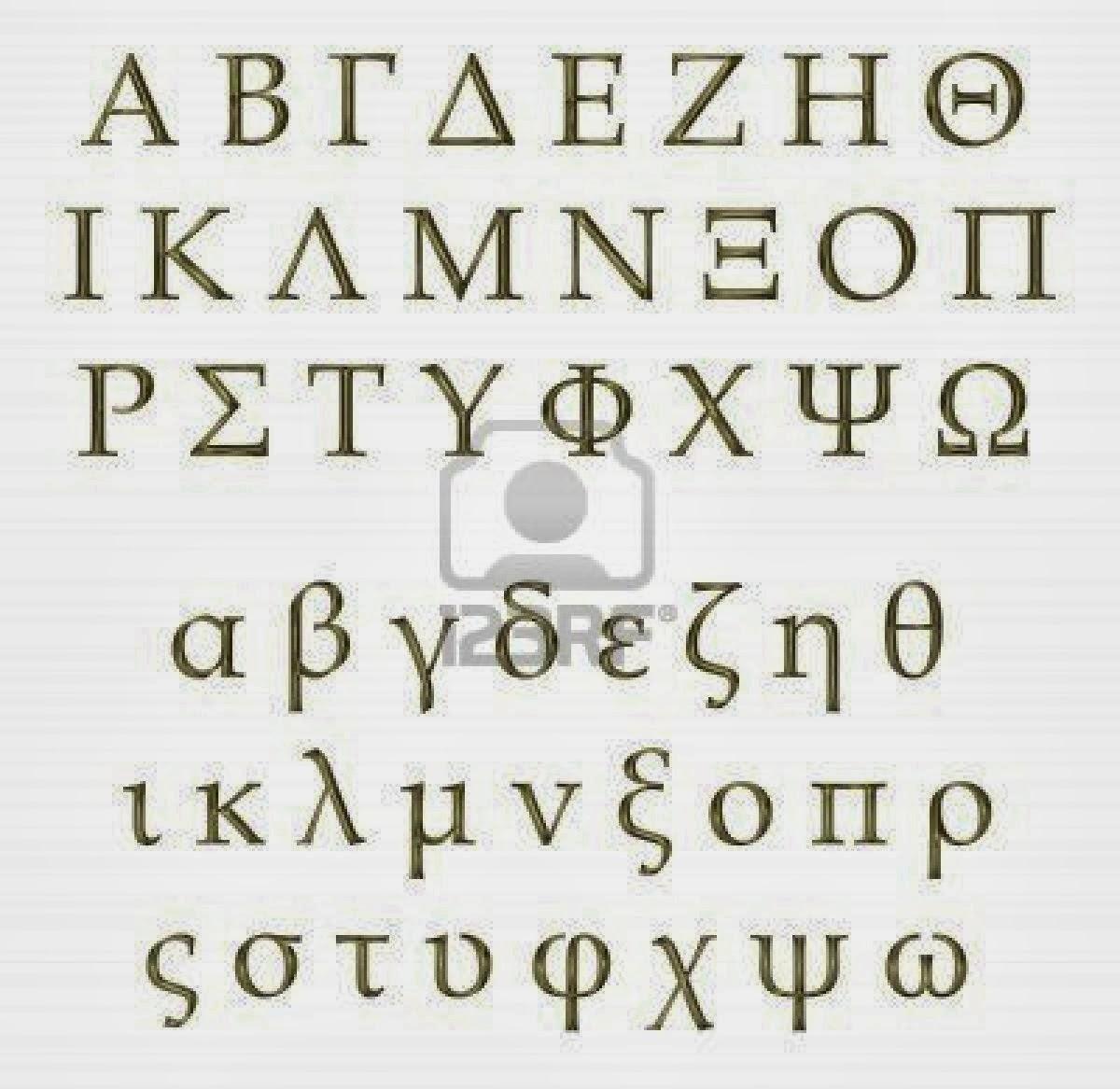 Greek Zeus Letters