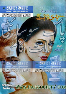 Jasoosi Digest December 2015