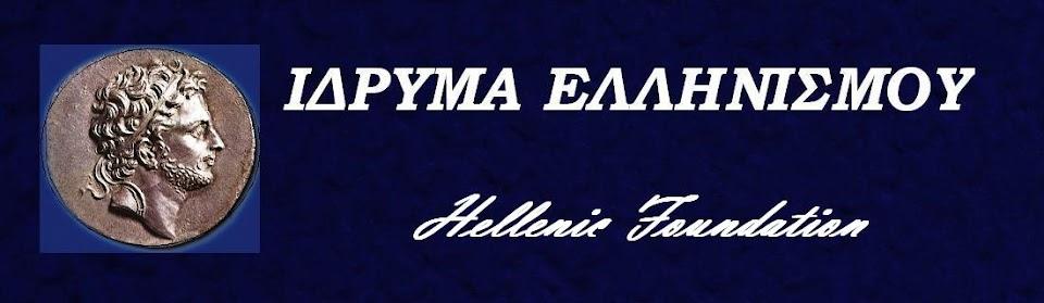 Hellenic Flag  Hellenic Foundation ΙΔΡΥΜΑ ΕΛΛΗΝΙΣΜΟΥ