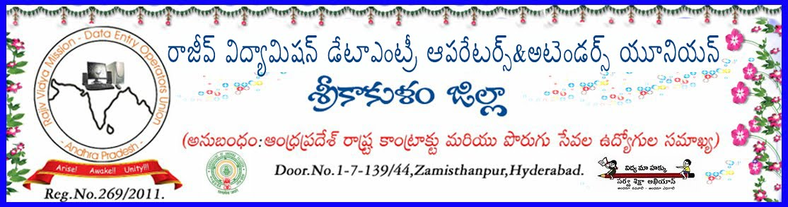 RVM Data Entry Operators Union Srikakulam