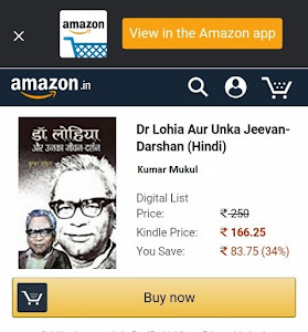 On Amazon- Kumar Mukul