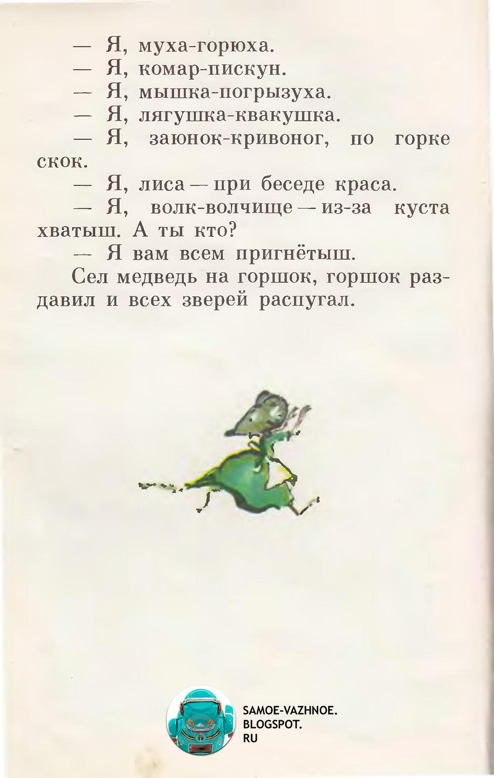 Советские детские книги сайт