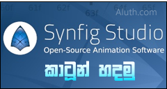 http://www.aluth.com/2014/12/synfig-studio-2d-animation-software.html