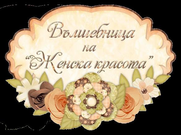 http://hartienivalshebstva.blogspot.com/2014/03/blog-post_26.html