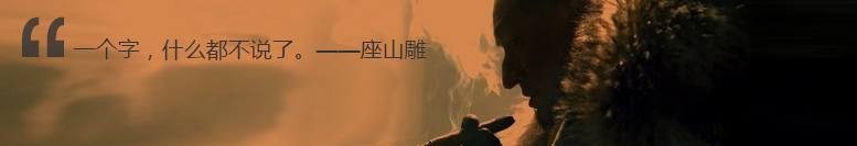 智取威虎山 - 座山雕