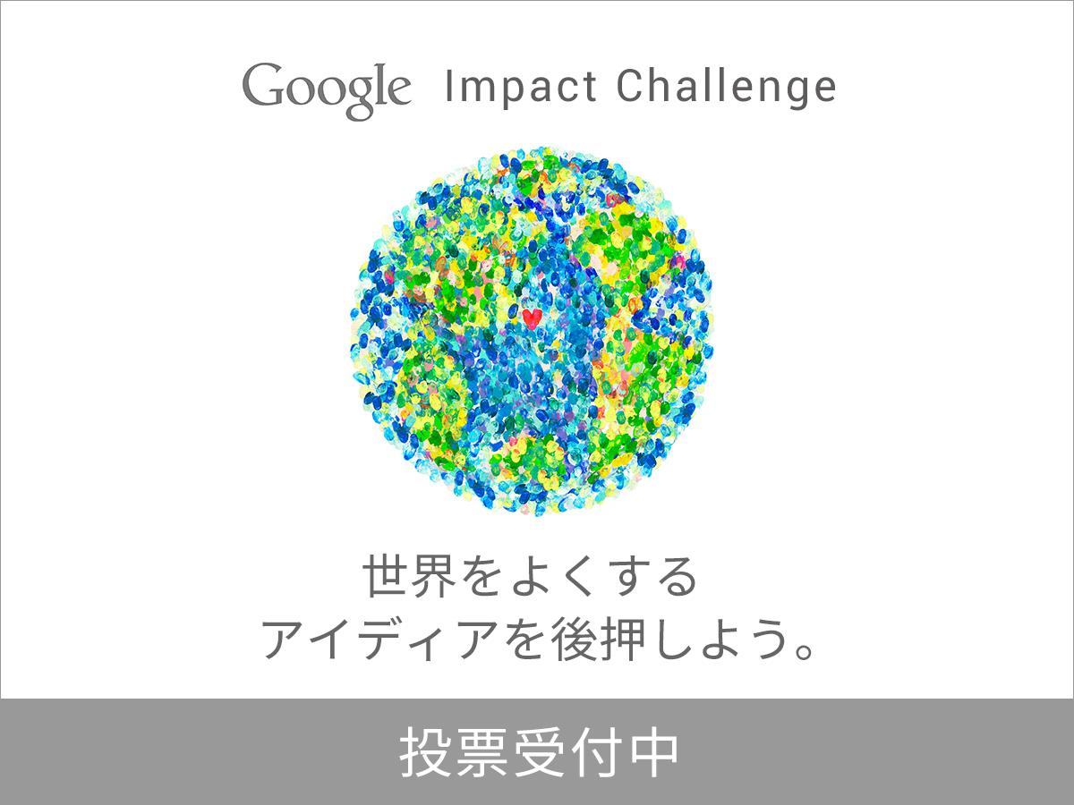 Google インパクトチャレンジ、あなたが応援したいアイディアに投票しよう
