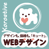 キュートなWebデザイン