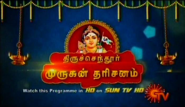 Tiruchendur Murugan Dharisanam Sun Tv Show Ayudha Poojai Special Show, 03-10-2014 Vijayadhasamai Special, 3rd October 2014 Gandhi Jayanthi Special Program Full Show Youtube HD Watch Online Free Download