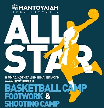All Star Basketball, Footwork & Shooting Camp στα Εκπαιδευτήρια Μαντουλίδη
