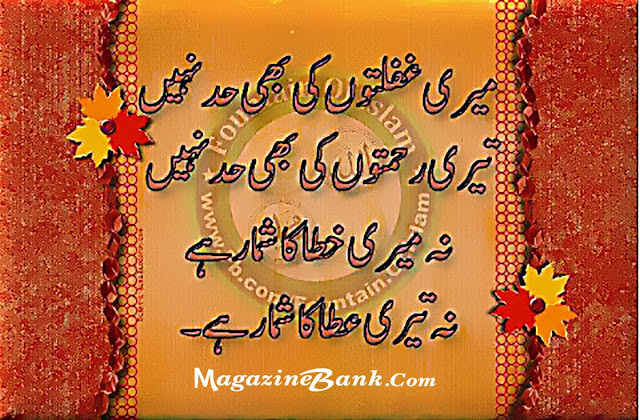 Love Quotes For Him Sms In Urdu : Free Love Poetry Sms Free Love Quotes