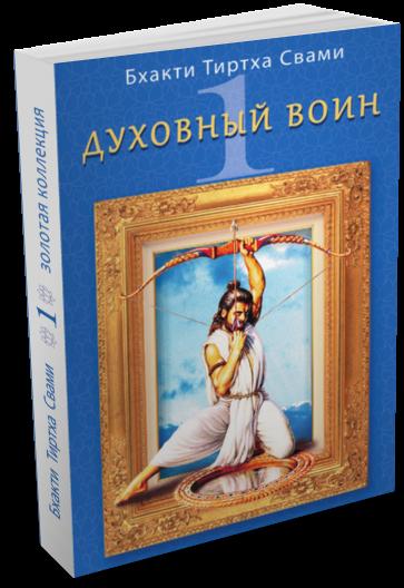 Бхакти Тиртха Свами. Золотая коллекция. Духовный воин Т. 1. Ведическая культура
