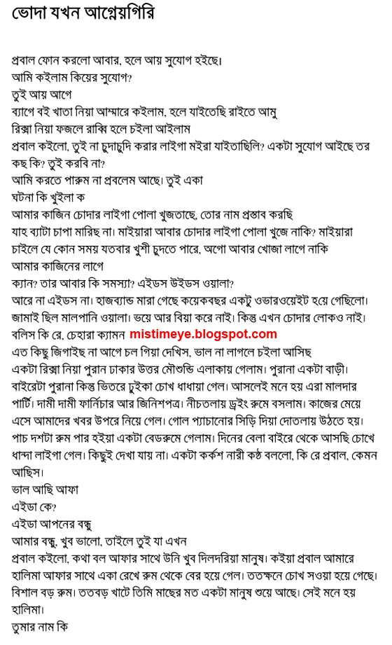 ... bangla golpo, bangla kutsit choti, bangla choti, kutsit golpo, bangla