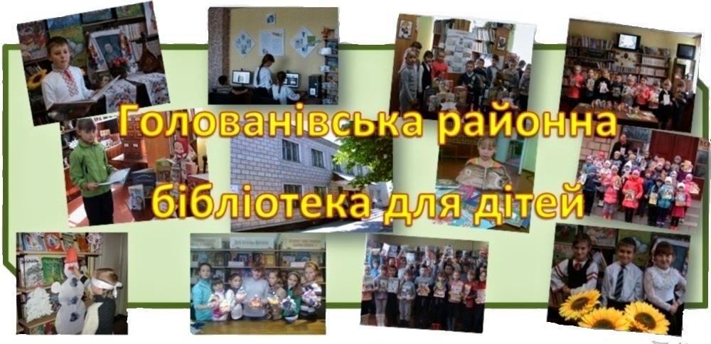 Голованівська районна бібліотека для дітей